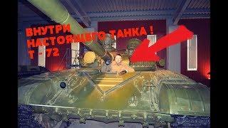 ВНУТРИ ТАНКА Т - 72 !!! Залезли в танк, место мехвода и наводчика. Музей бронетехники. Часть 2.