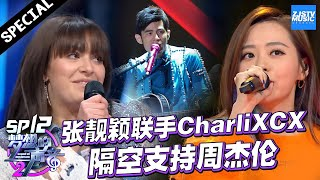 "Zhang Yingying teamed up with CharliXCX to sing ""Snail"" to support Jay Chou"