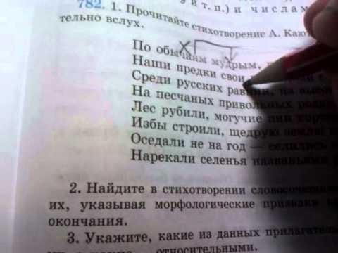 Гдз по русскому языку