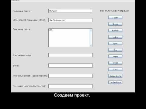 Авторегистрация сайта в поисковых системах.