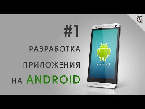 Разработка Android приложений. Урок 1 - Вступление.