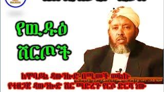 Ye Wudui Sherthoch - የዉዱዕ ሸርጦች - ᴴᴰ ~ Sheikh Ibrahim Siraj