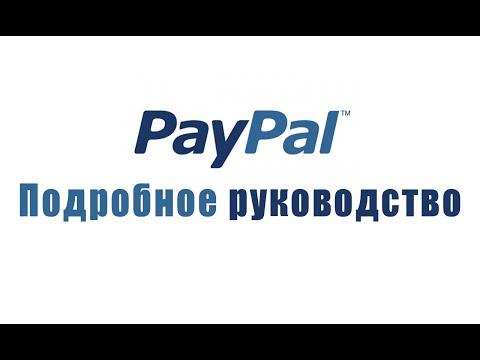 Как пользоваться платёжной системой PayPal