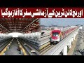 Punjab CM Inaugurates Second Orange Line Train Test Run - 16 May 2018 - Express News