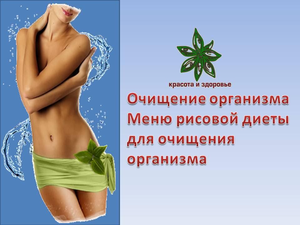 Здоровье очищение организма