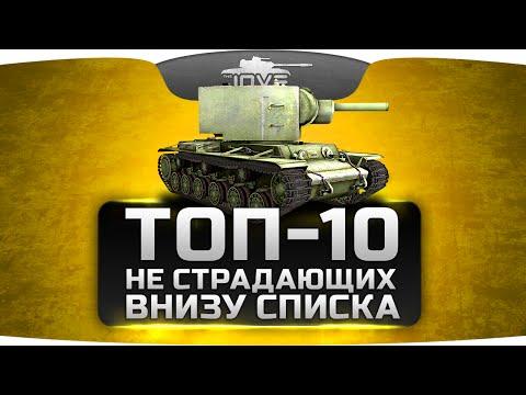 ТОП-10 танков World Of Tanks, не страдающих внизу списка команды.