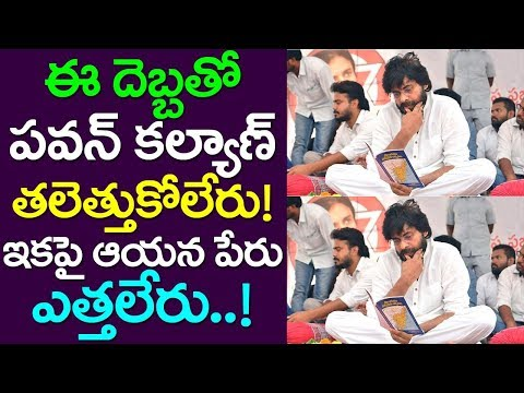 Pawan Kalyan Got Shock From The Video| Caste Feeling| Andhra Pradesh| Take One Media| Amaravathi| AP