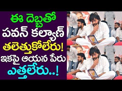 Pawan Kalyan Got Shock From The Video| Caste Feeling| Andhra Pradesh| Take One Media| Amaravathi| AP