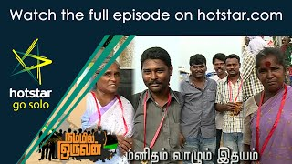 Independence Day Special | Nammil Oruvan