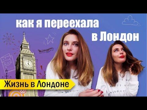 Как я переехала в Лондон | Жизнь в Лондоне