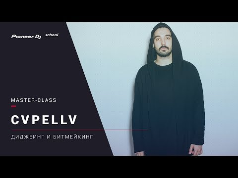 Master-class CVPELLV Диджеинг и битмейкинг @ Pioneer DJ School | Moscow