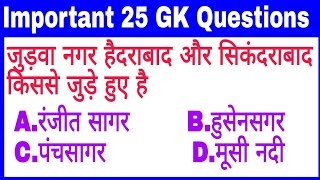 GK -25 RRB GROUP D | RAILWAY NTPC EXAM 2019 || AT EDUCATION ||