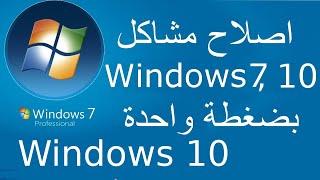 اصلاح مشاكل ويندوز 7 Windows  بضغطة واحدة ، ومشكلة تحديث الويندوزsfc /scannow
