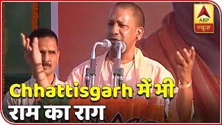 Now Lord Ram Enters Chhattisgarh Politics Too | ABP News