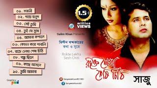 Saju - Rokte Lekha Shesh Chithi | রক্তে লেখা শেষ চিঠি | Full Audio Album | Sangeeta