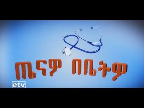 Tenawo Bebetwo ጤናዎ በበቤትዎ: የቶንሲል ህመምን በተመለከተ ከባለሙያ ጋር ውይይት