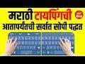 Marathi Typing Simplest Way Of Marathi Typing मर ठ ट यप ग सर व त स प कस कर व mp3