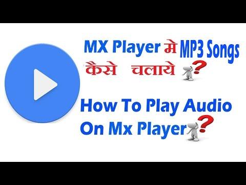How To Play Audio On MX Player   MX Player मे  MP3 Songs कैसे  चलाये  