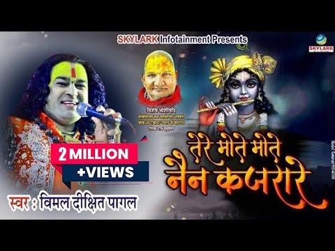 Tere Mote Mote Nain Kajrare superhit Kanhaiya Bhajan By Vimal Dixit 'pagal' video