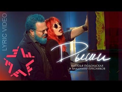 Наталья Подольская и Владимир Пресняков - #Дыши (Official Lyric Video)