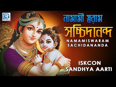 Iskcon Sandhya Aarti | Namamiswaram Sachidananda | Iskcon Bhajans video