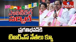 TRS MLAs Que to Pragathi Bhavan Via KTR Office | Political Circle | hmtv