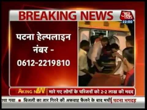 32 persons killed in stampede at Gandhi Maidan in Patna