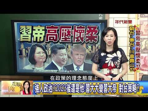 台灣-年代向錢看-20180312 體現民意?沒有接班人的新中國皇帝給的中國夢