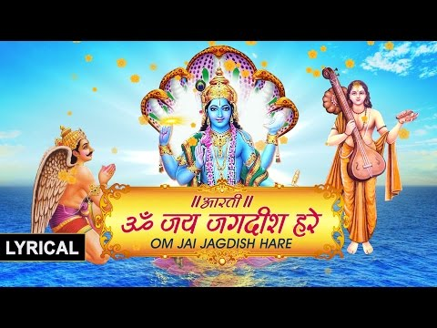 OM JAI JAGDISH HARE Aarti with Hindi English Lyrics By Anuradha Paudwal I LYRICAL VIDEO I Aartiyan