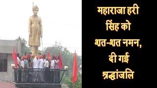महाराजा हरी सिंह को शत-शत नमन, दी गई श्रद्धांजलि