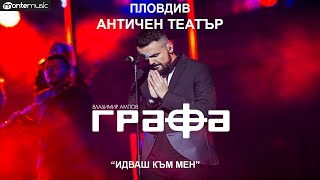 Grafa - Идваш към мен (Live at Ancient Theatre, Plovdiv 2018)