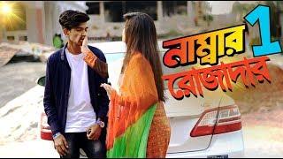 নাম্বার 1 রোজাদার | Dhaka Guyz | Bangla New Funny Video | Ramadan Special 2018