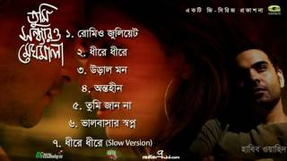 Tumi Shandhar O Megho Mala | Mixed Artist Album | Full Album | Audio Jukebox