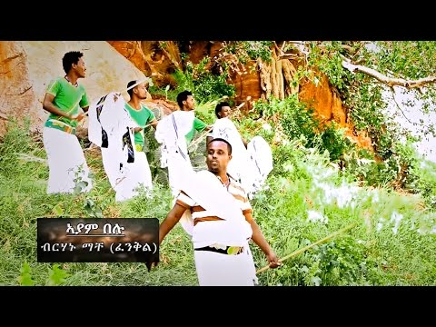 Birhanu Mache - Ayam Belu  New Ethiopian Tigrigna Raya Music (Official Video)