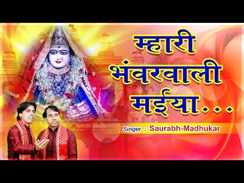 Mhari Bhawrawali Maiya- Jeen Mata Bhajan By Saurabh Madhukar | Navratri Special video