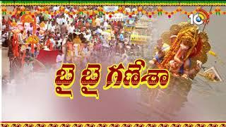 Khairatabad Ganesh Nimajjanam Live Updates | #GaneshShobhaYatra