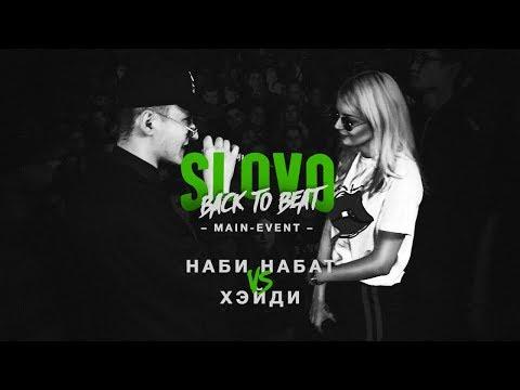 SLOVO BACK TO BEAT: НАБИ НАБАТ vs ХЭЙДИ (MAIN-EVENT) | МОСКВА