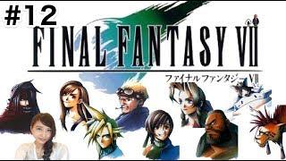 #12【FINAL FANTASY VII】レトロ「星の最期」ファイナルファンタジー7 FF7【こたば実況LIVE】