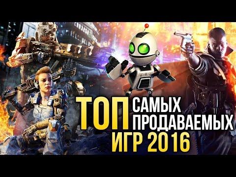 ТОП самых продаваемых игр 2016 года