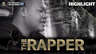 โตโย KQ | THE RAPPER