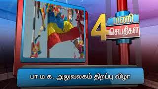 20TH MAY 4PM MANI NEWS