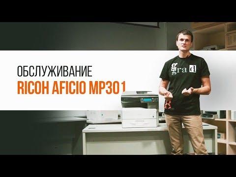 Обслуживание RICOH AFICIO MP301 | Трудяга ТВ