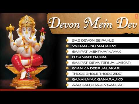 Devon Mein Dev I Ganesh Bhajans By Anoop Jalota I Full Audio...