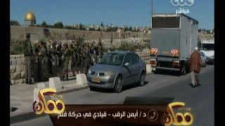 #ممكن |  قيادي بحركة فتح : الشعب الفلسطيني بغزة يرفض تصرفات وحكم حركة حماس