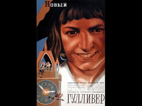 Новый Гулливер ( 1935, СССР, Мультфильм, Фэнтези, Комедия )