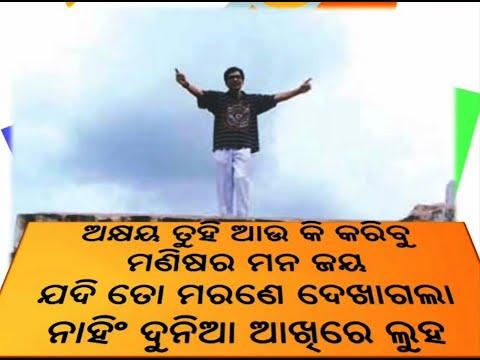 Bayasara Krushna Chuda - Akshaya Mohanty