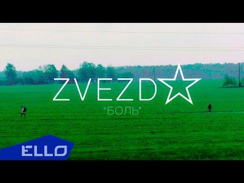 ZVEZDA Боль pop music videos 2016