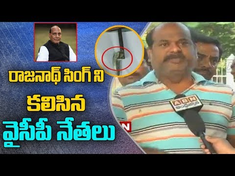 Rajahmundry Public Opinion on YCP Leaders met Rajnath Singh over Jagan attack Incident | ABN Telugu