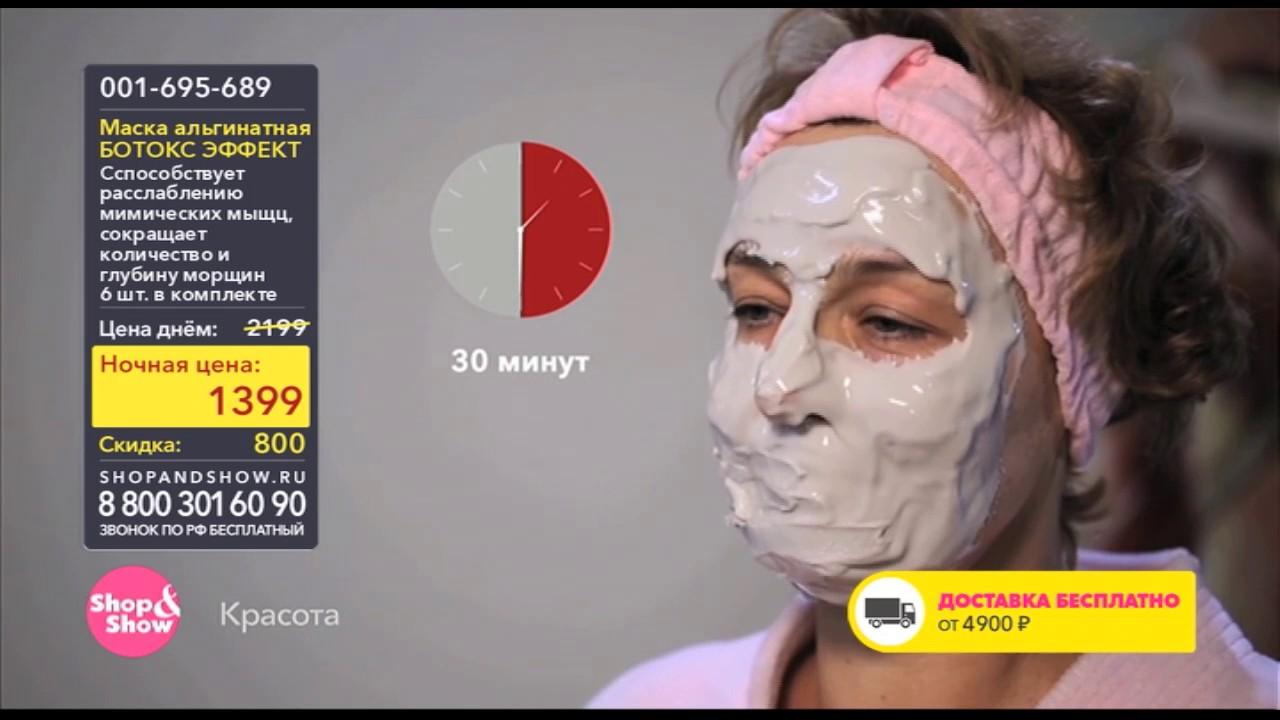 Эффект от альгинатных масок отзывы