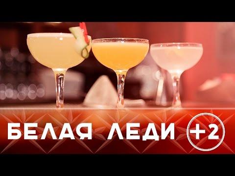 Белая леди как бармен: Брекфест мартини и Святой Томас [Как бармен]